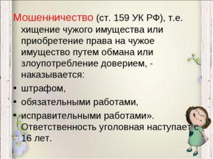 Мошенничество (ст. 159 УК РФ), т.е. хищение чужого имущества или приобретение