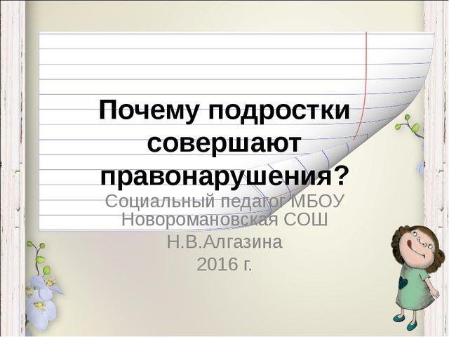 Почему подростки совершают правонарушения? Социальный педагог МБОУ Новоромано...