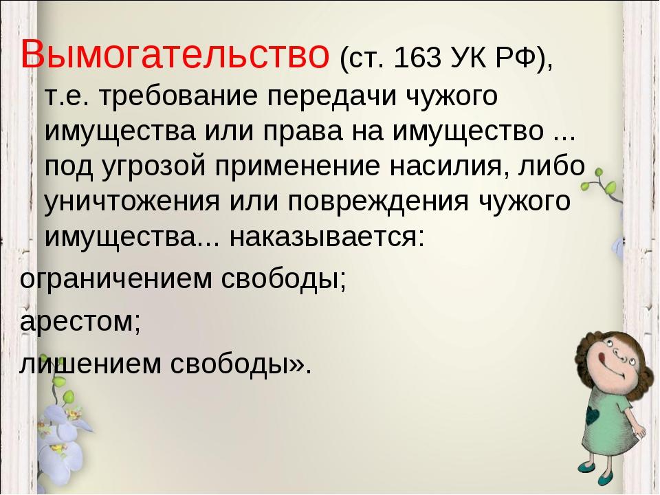 Вымогательство (ст. 163 УК РФ), т.е. требование передачи чужого имущества или...