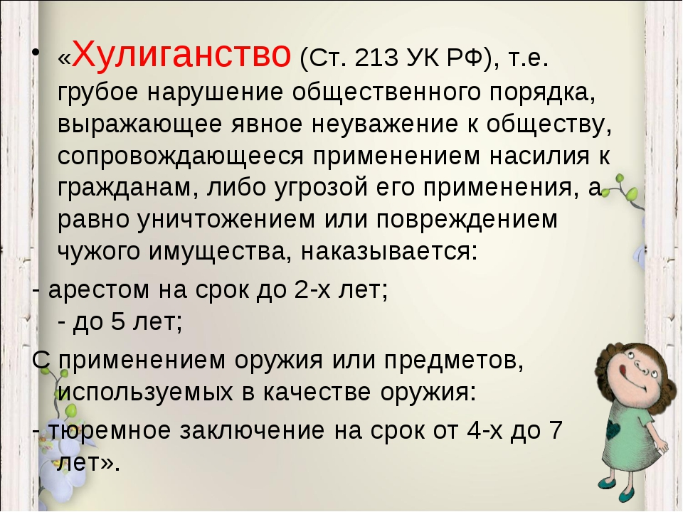 «Хулиганство (Ст. 213 УК РФ), т.е. грубое нарушение общественного порядка, вы...