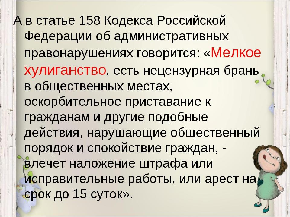 А в статье 158 Кодекса Российской Федерации об административных правонарушени...