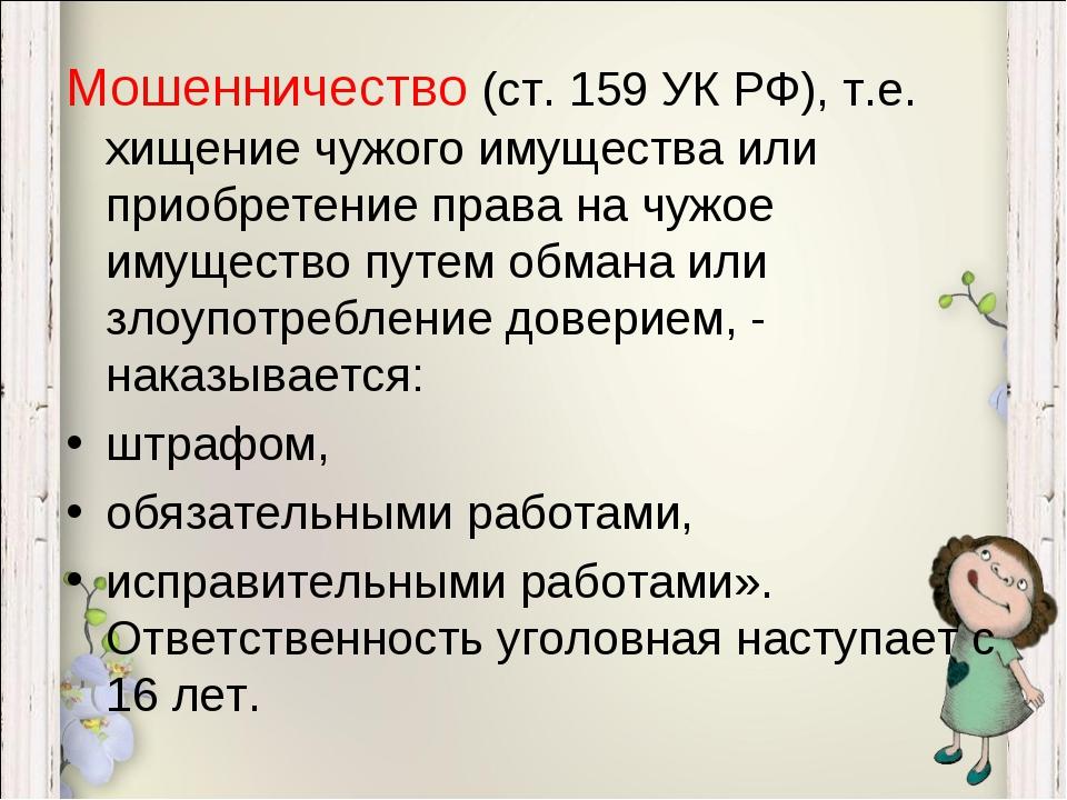 Мошенничество (ст. 159 УК РФ), т.е. хищение чужого имущества или приобретение...