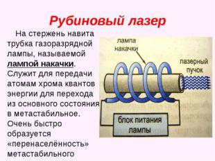 Рубиновый лазер На стержень навита трубка газоразрядной лампы, называемой лам