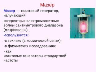 Мазер Мазер—квантовый генератор, излучающий когерентныеэлектромагнитные во