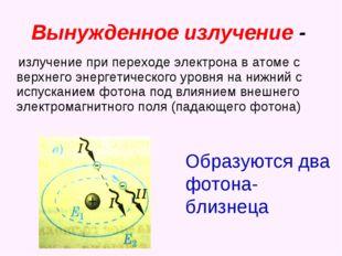 Вынужденное излучение - излучение при переходе электрона в атоме с верхнего э