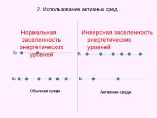 Нормальная заселенность энергетических уровней Инверсная заселенность энергет