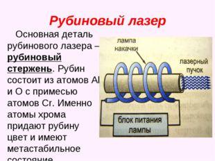 Рубиновый лазер Основная деталь рубинового лазера – рубиновый стержень. Рубин