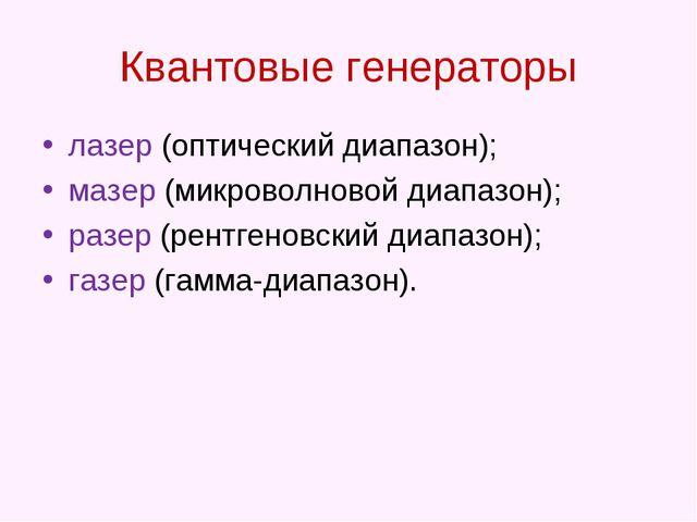 Квантовые генераторы лазер(оптический диапазон); мазер(микроволновой диапаз...