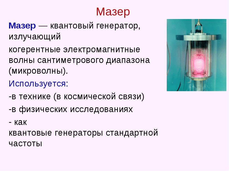 Мазер Мазер—квантовый генератор, излучающий когерентныеэлектромагнитные во...