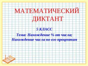 5 КЛАСС Тема: Нахождение % от числа; Нахождение числа по его процентам МАТЕМА