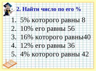 2. Найти число по его % 5% которого равны 8 10% его равны 56 16% которого рав