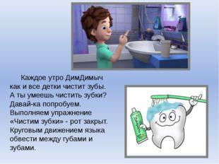 Каждое утро ДимДимыч как и все детки чистит зубы. А ты умеешь чистить зубки?