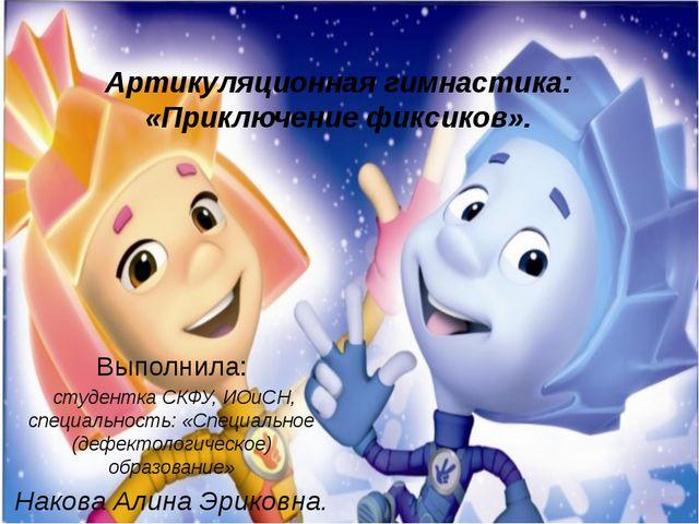 Артикуляционная гимнастика: «Приключение фиксиков». Выполнила: студентка СКФУ...