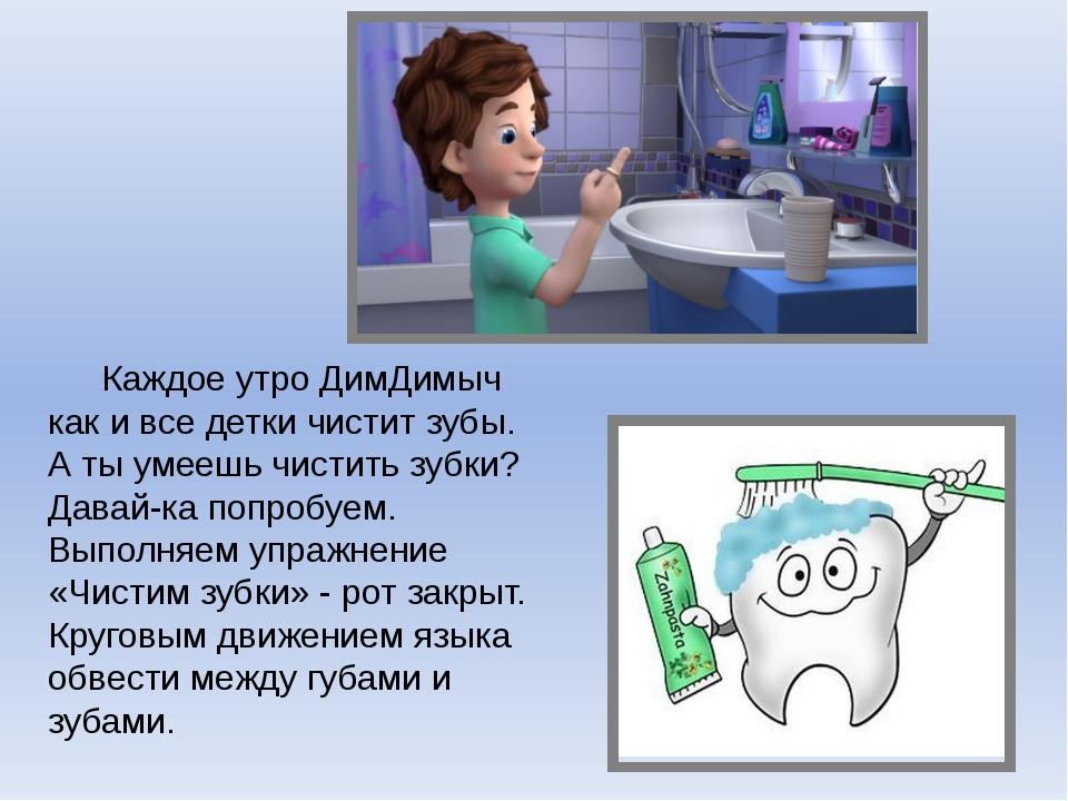 Каждое утро ДимДимыч как и все детки чистит зубы. А ты умеешь чистить зубки?...
