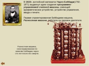 В 1822г. английский математик Чарлз Бэббидж(1792-1871) выдвинул идею создания