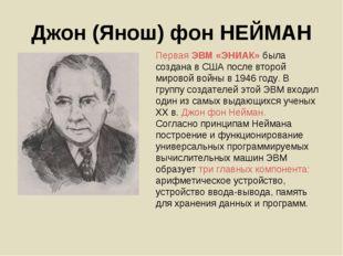 Джон (Янош) фон НЕЙМАН Первая ЭВМ «ЭНИАК» была создана в США после второй мир