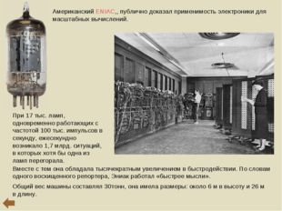 Американский ENIAC,, публично доказал применимость электроники для масштабных