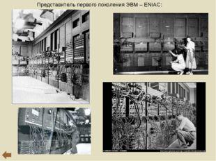 Представитель первого поколения ЭВМ – ENIAC: