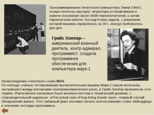 Программирование гигантского компьютера Эниак ENIAC осуществлялось вручную: о