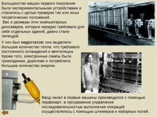 Ввод чисел в первые машины производился с помощью перфокарт, а программное уп