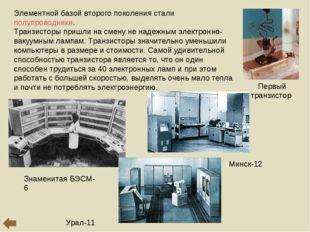 Элементной базой второго поколения стали полупроводники. Транзисторы пришли н