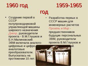 1960 год 1959-1965 год Создание первой в СССР полупроводниковой управляющей м