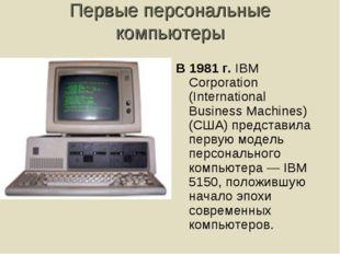 Первые персональные компьютеры В 1981 г. IBM Corporation (International Busin