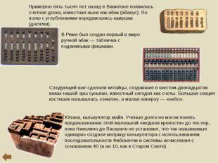 Примерно пять тысяч лет назад в Вавилоне появилась счетная доска, известная н