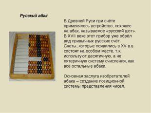 Русский абак В Древней Руси при счёте применялось устройство, похожее на абак