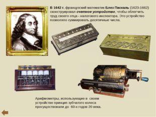 В 1642 г. французский математик Блез Паскаль (1623-1662) сконструировал счетн