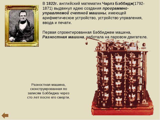 В 1822г. английский математик Чарлз Бэббидж(1792-1871) выдвинул идею создания...