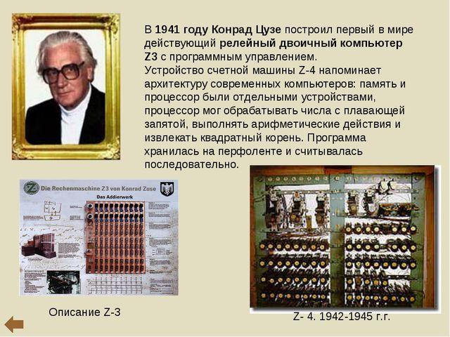 В 1941 году Конрад Цузе построил первый в мире действующий релейный двоичный...