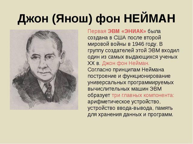 Джон (Янош) фон НЕЙМАН Первая ЭВМ «ЭНИАК» была создана в США после второй мир...