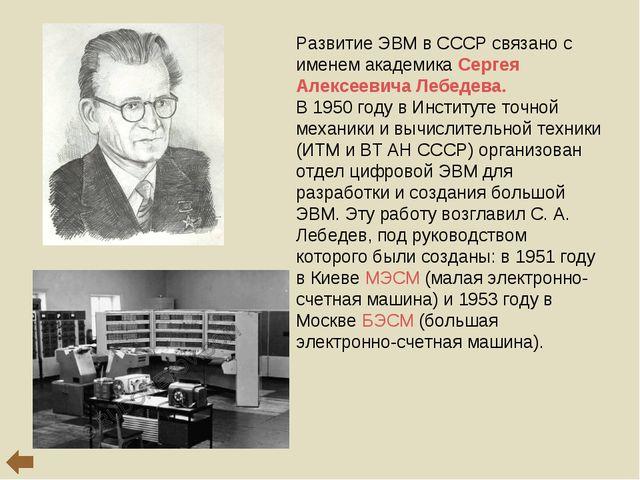 Развитие ЭВМ в СССР связано с именем академика Сергея Алексеевича Лебедева. В...