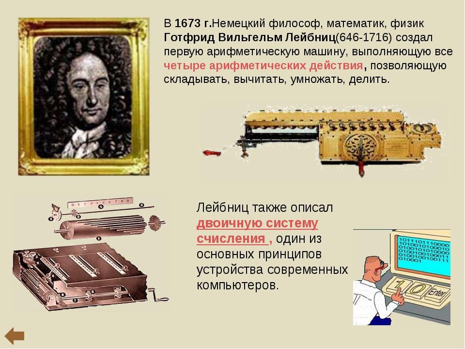 В 1673 г.Немецкий философ, математик, физик Готфрид Вильгельм Лейбниц(646-171...