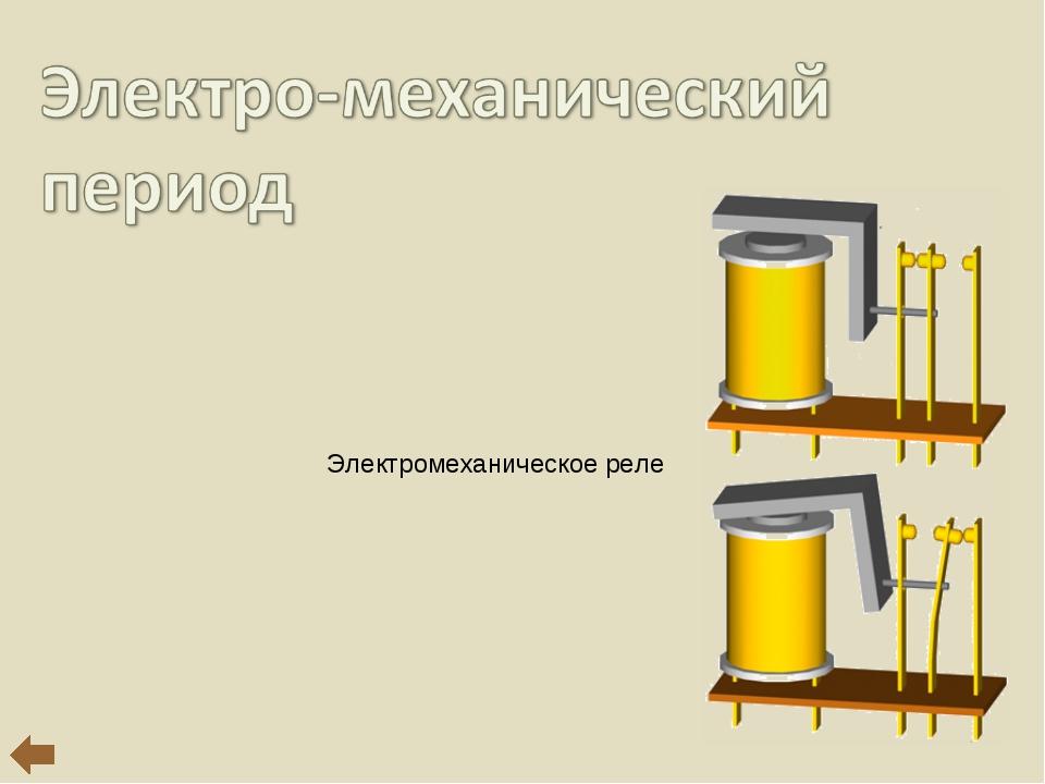 Электромеханическое реле