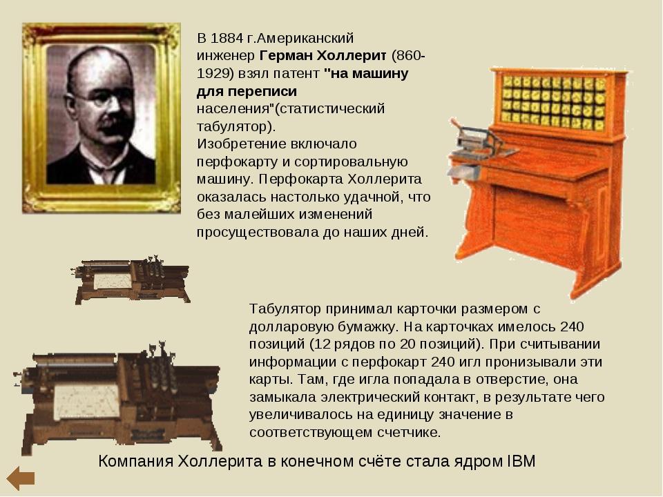 """В 1884 г.Американский инженерГерман Холлерит (860-1929) взял патент """"на маши..."""