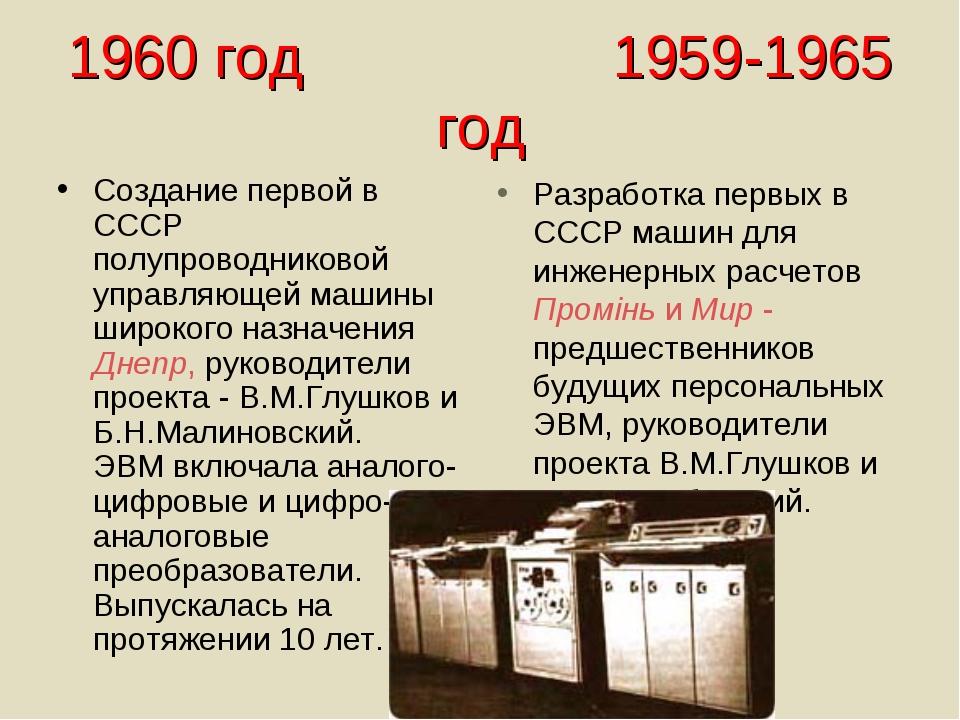 1960 год 1959-1965 год Создание первой в СССР полупроводниковой управляющей м...