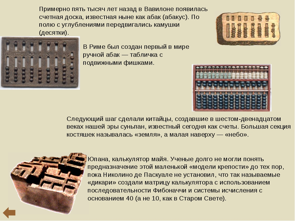 Примерно пять тысяч лет назад в Вавилоне появилась счетная доска, известная н...