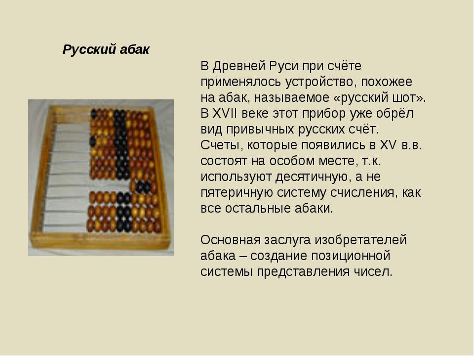 Русский абак В Древней Руси при счёте применялось устройство, похожее на абак...