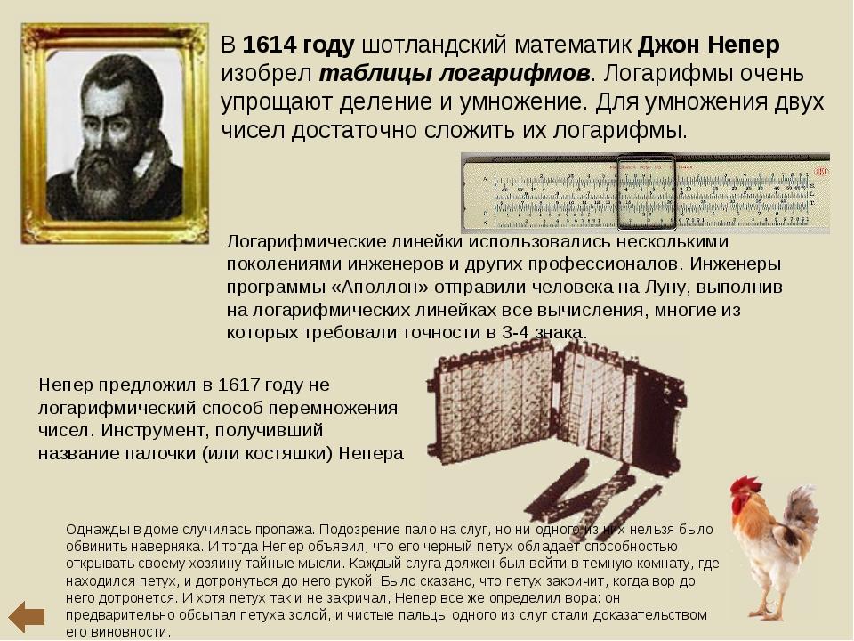 В 1614 году шотландский математик Джон Непер изобрел таблицы логарифмов. Лога...