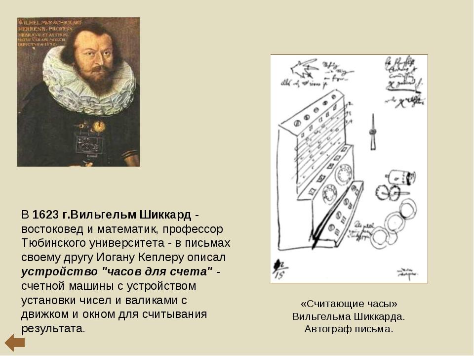 В 1623 г.Вильгельм Шиккард - востоковед и математик, профессор Тюбинского уни...