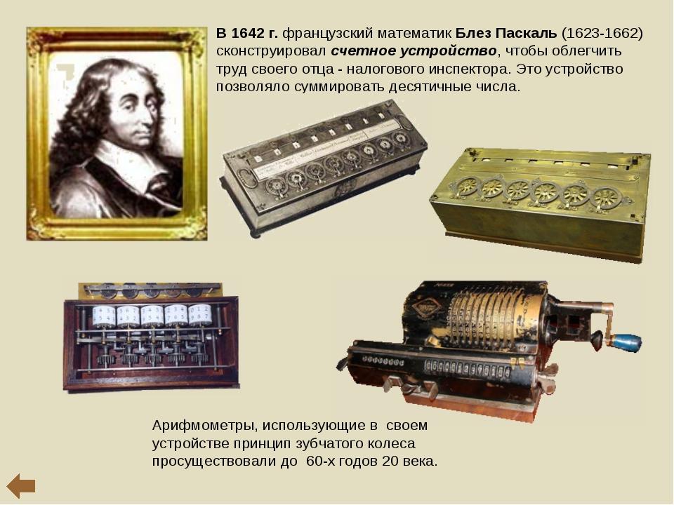 В 1642 г. французский математик Блез Паскаль (1623-1662) сконструировал счетн...