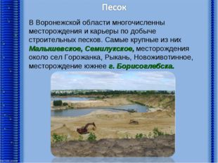 В Воронежской области многочисленны месторождения и карьеры по добыче строите