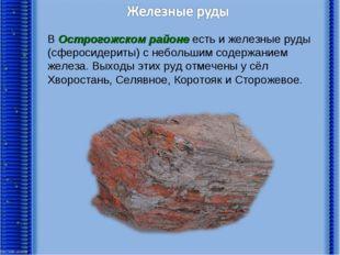 В Острогожском районе есть и железные руды (сферосидериты) с небольшим содерж