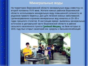 На территории Воронежской области минеральные воды известны со второй половин