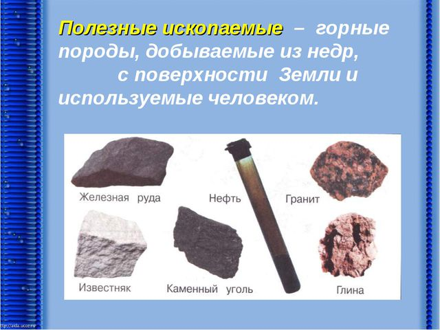 Полезные ископаемые – горные породы, добываемые из недр, с поверхности Земли...