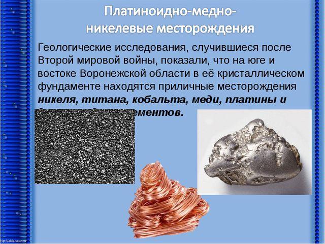Геологические исследования, случившиеся после Второй мировой войны, показали,...