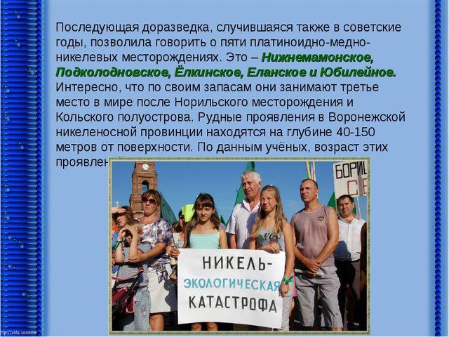 Последующая доразведка, случившаяся также в советские годы, позволила говорит...