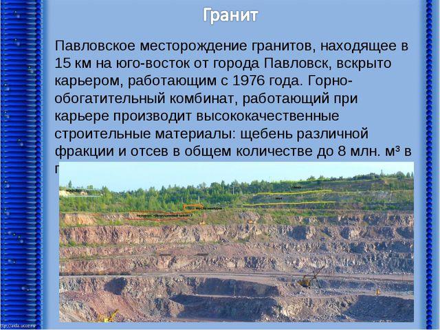 Павловское месторождение гранитов, находящее в 15 км на юго-восток от города...